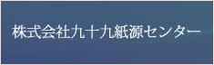 株式会社九十九紙源センター